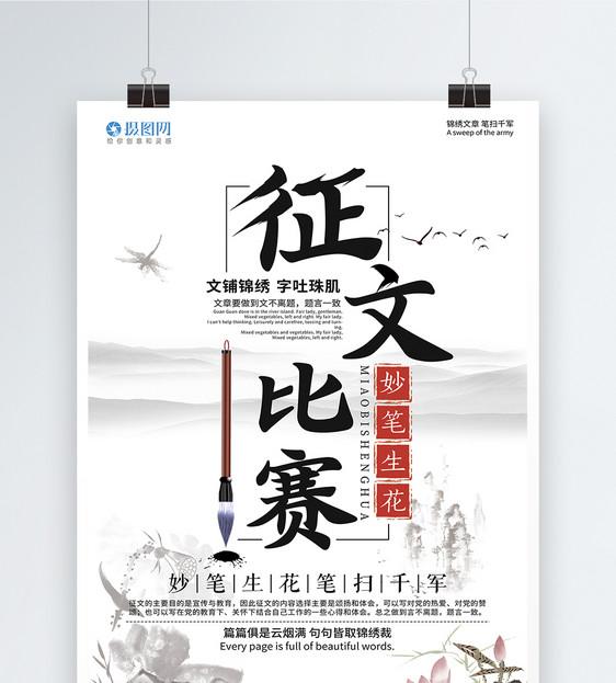 中国风教育征文比赛海报图片素材_免费下载_psd图片