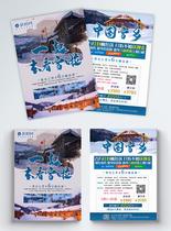 一起去看雪黑龙江雪乡旅游宣传单图片