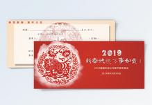 2019红色猪年新年邀请函图片