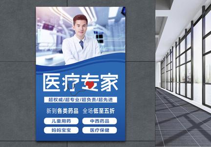 医疗专家海报图片