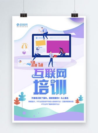 互联网培训教育海报