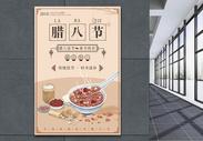 中国风插画传统节日腊八节海报设计图片