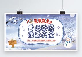 雪天路滑注意安全温馨提示公益展板图片
