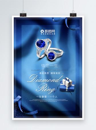 蓝色宝石戒指珠宝海报
