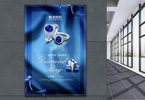 蓝色宝石戒指珠宝海报图片
