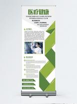 绿色清新简约医疗宣传展架图片