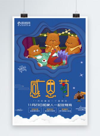 感恩节家人剪纸风插画温馨海报