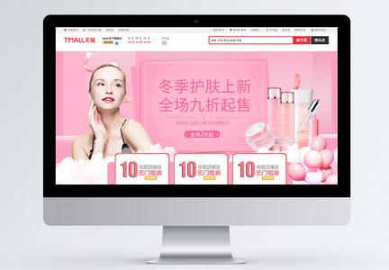 粉色清新冬季护肤美妆洗护淘宝首页图片