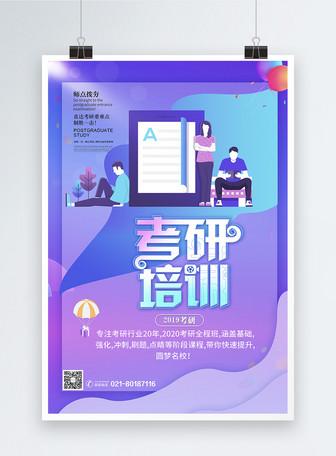 考研培训教育海报