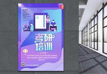考研培训教育海报图片