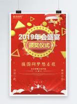 红色喜庆2019年会盛宴颁奖仪式海报图片