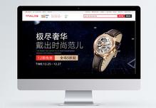 精品手表促销淘宝banner图片