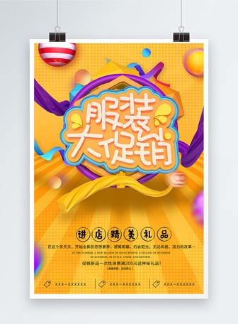 C4D创意卡通服装促销海报