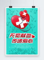 绿色无偿献血传递爱心公益海报图片