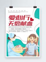 绿色剪纸风无偿献血公益海报图片