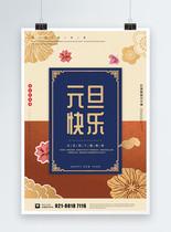 元旦快乐剪纸中国风节日海报图片