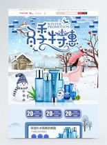 蓝色清新插画冬季上新促销淘宝首页图片