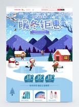 美妆冬季上新促销淘宝首页图片