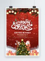 圣诞快乐红色圣诞节促销海报图片