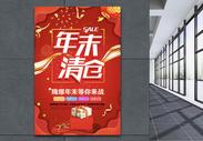 红色喜庆大气年底清仓海报图片
