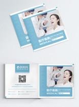 创意医疗画册封面图片