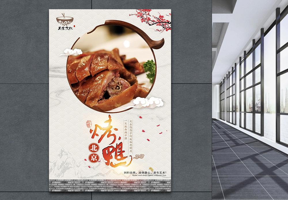简约中国风烤鸭美食海报图片