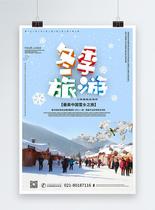 蓝色清新冬季雪乡旅游海报图片