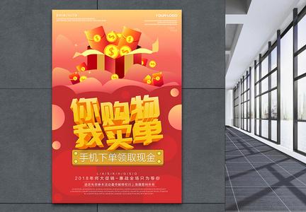 红色喜庆你购物我买单活动促销海报图片