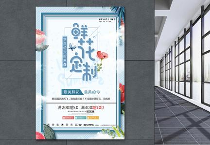 小清新鲜花定制海报图片