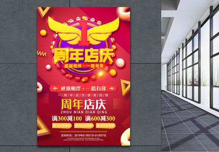 红色1周年店庆活动促销海报图片