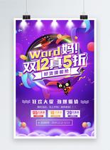 炫彩双十二促销海报图片