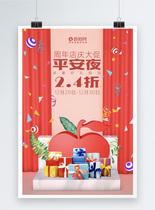红色温馨简约立体场景平安夜圣诞节活动海报图片