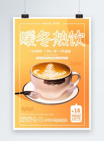 暖冬热饮咖啡海报