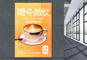 暖冬热饮咖啡海报图片