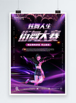 创意炫舞人生舞蹈大赛宣传海报图片