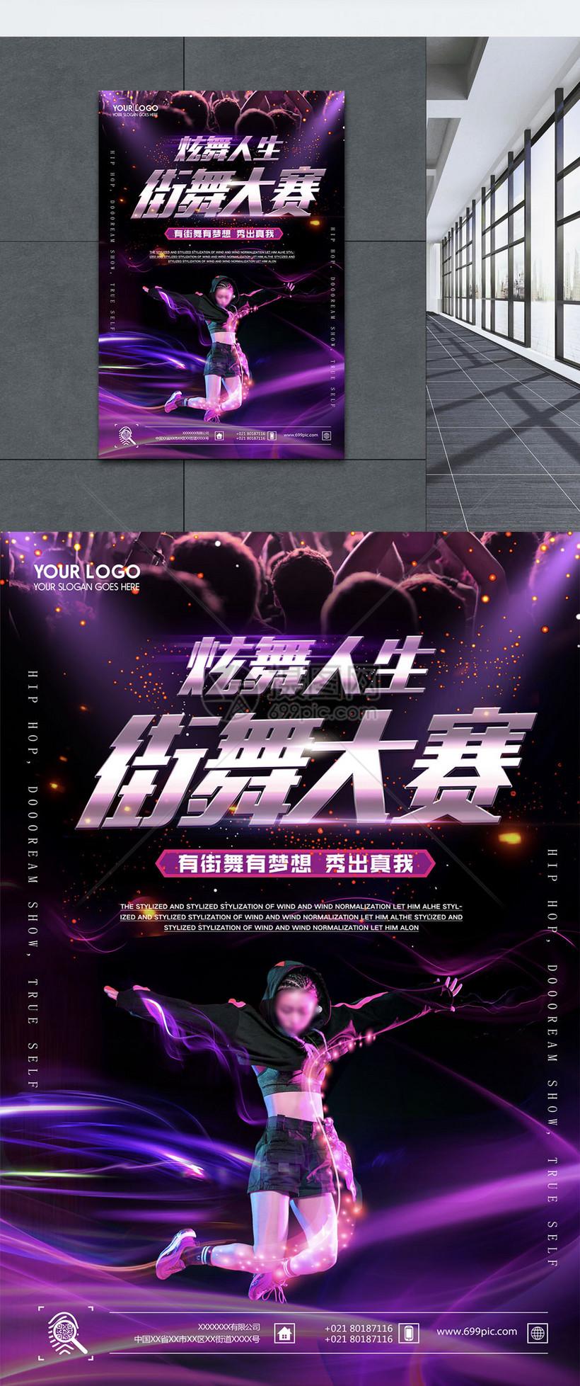 炫舞大厅背景音乐_创意炫舞人生舞蹈大赛宣传海报模板素材-正版图片400877178-摄图网