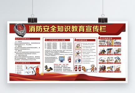 消防安全教育知识宣传展板图片
