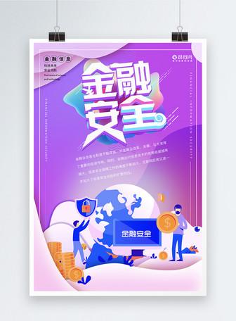 金融信息安全科技海报