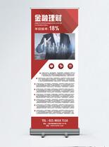 红色商务金融理财展架图片