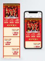 红色年货节喜庆天猫淘宝手机端首页图片