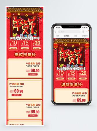 红色年货节喜庆天猫淘宝手机端首页