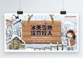 冰天雪地注意行人温馨提示公益展板图片