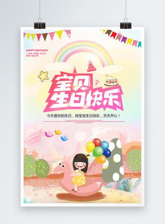 卡通清新宝贝生日快乐海报