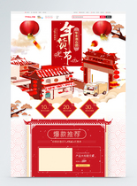 大气中国风年货节首页模板图片