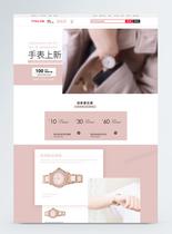 粉色少女时尚手表淘宝首页图片