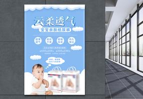 云柔透气宝宝纸尿裤海报设计图片