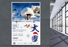 大雪二十四节气海报设计图片