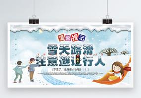 雪天路滑避让行人温馨提示公益展板图片