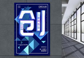 创意立体字互联网创业海报图片