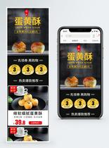 蛋黄酥美食促销淘宝手机端模板图片